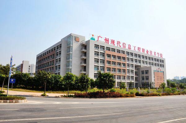 广州现代信息工程职业技术学院继续教育学院2012年招生简章
